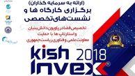 استقبال 250 شرکت داخلی و خارجی از کیش اینوکس 2018