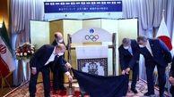 «تابلو فرش دستباف المپیک توکیو» رونمایی شد