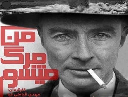چهره خبیث حقوق بشر آمریکایی در «من مرگ می شوم»