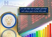 سهامداران «پتروشیمی غدیر» سود سهام خود را در شعب بانک صادرات ایران دریافت کنند