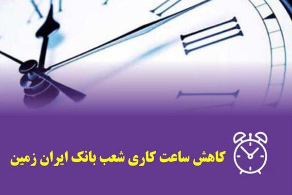 کاهش ساعت کار شعب بانک ایران زمین در شهرستان های اهواز و مسجد سلیمان