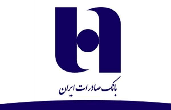«جایزه بینالمللی سال ٢٠١٨ ITA» به بانک صادرات اعطا شد
