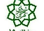 توسعه همکاری های منطقه شش  و دانشگاه تهران