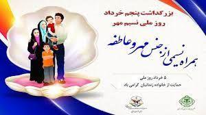 تکریم خانواده زندانیان تحت پوشش انجمن حمایت زندانیان در 5 خرداد روز ملی « نسیم مهر »