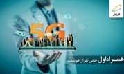 برگزاری نمایشگاه «تهران هوشمند» با حمایت همراه اول
