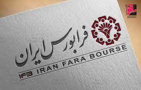 آغاز پذیرهنویسی اوراق مرابحه کرمان موتور در فرابورس