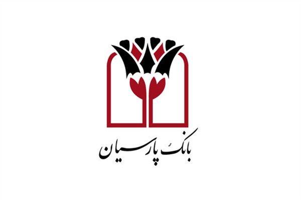 بروشورخدمات بانک پارسیان ویژه نابینایان
