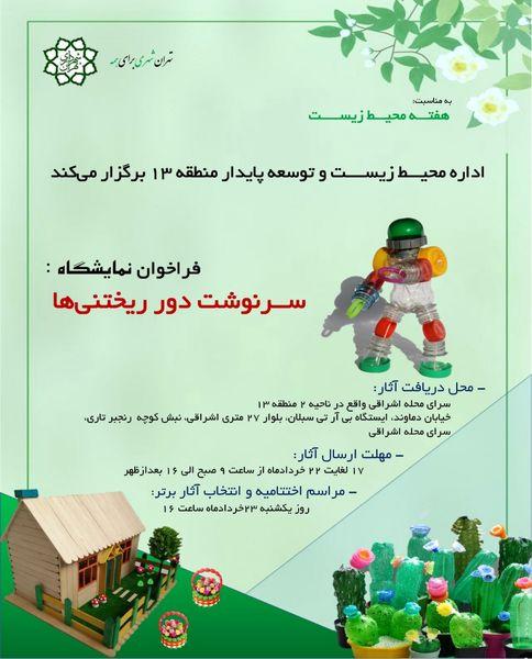 برگزاری نمایشگاه « سرنوشت دورریختنی ها » در منطقه ۱۳