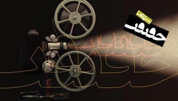 «سینما حقیقت» از شبکه سحر