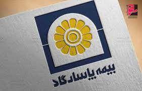 """حق بیمه """"بیمه پاسارگاد"""" ۲۶ درصد افزایش یافت"""
