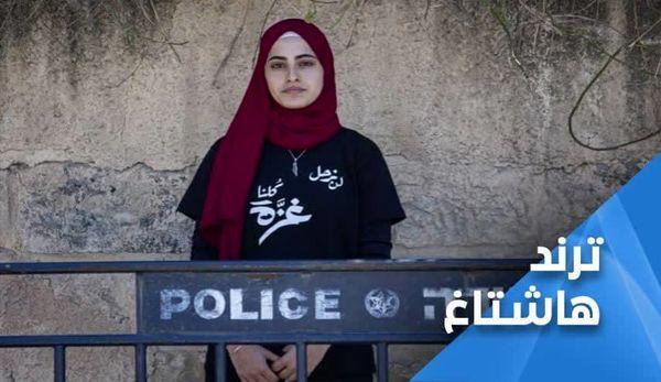 هشتگ کاربران برای آزادی زن فعال فلسطینی زیر ذره بین شبکه العالم
