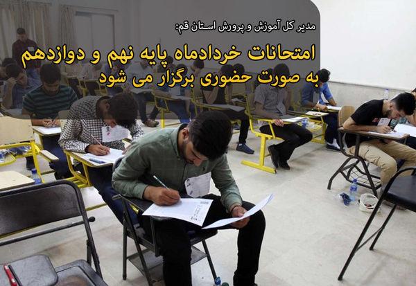 امتحانات خردادماه پایه های نهم و دوازدهم بهصورت حضوری برگزار میشود