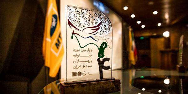 «جشنواره بازیسازان مستقل ایران» برگزار شد