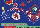 برگزاری بیش از 100عنوان برنامه فرهنگی در سطح منطقه 3