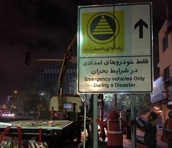 نصب تابلوهای معرفی مسیرهای اضطراری منطقه 7 به اتمام رسید