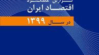 گزارش عملکرد اقتصاد ایران در سال ۱۳۹۹و بهار ۱۴۰۰بانک خاورمیانه