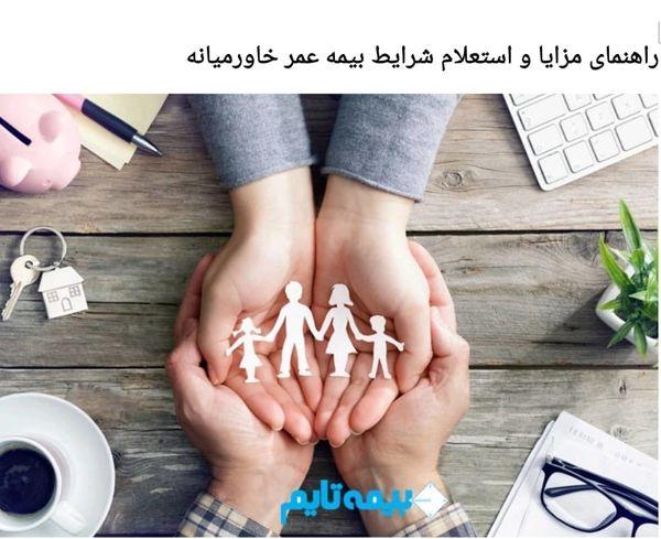 راهنمای مزایا و استعلام شرایط بیمه عمر خاورمیانه