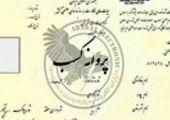 اجرای طرح فروش فوق العاده نوروزی در چهارمحال وبختیاری