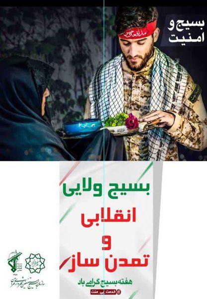 تامین جهیزیه برای تعدادی از زوج های جوان منطقه 4 در هفته بسیج