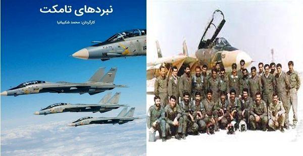 روایت شجاعت خلبانان قهرمان ایرانی در هشت سال دفاع مقدس در «نبردهای تامکت »