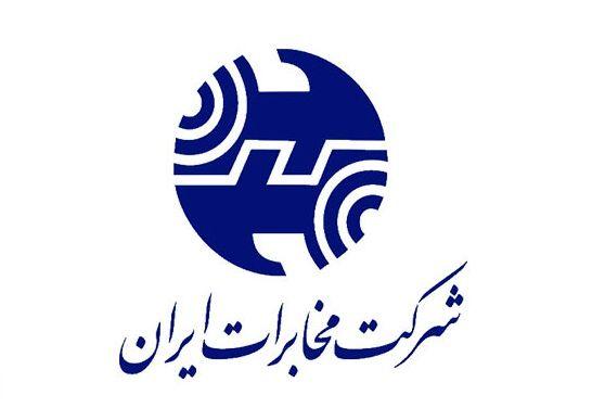توسعه شبکه کابل در مرکز مخابرات  آزادگان