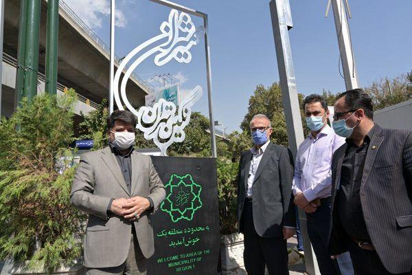 """المان """"شمیران نگین تهران"""" در روز نکوداشت شمیران رونمایی شد"""
