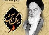 برگزاری ویژه برنامه های قربان تا غدیر در منطقه 3 تهران