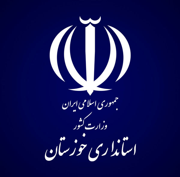 حضورمدیر سامد استانداری خوزستان در بنیاد مسکن این استان