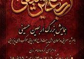 برپایی ویژه برنامه «موکبی به وسعت تهران »  در منطقه 15