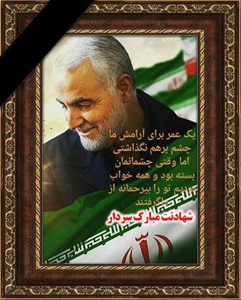پیام تسلیت مدیر عامل ملل به مناسبت شهادت سردار سلیمانی