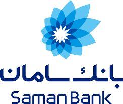 ارائه خدمات مالی و اعتباری بانک سامان به خردهفروشیها