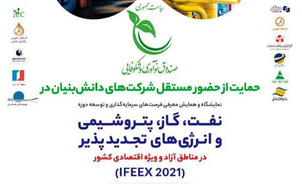 حضور مستقل شرکتهای دانش بنیان در نمایشگاه IFEEX 2021 کیش با حمایت صندوق نوآوری