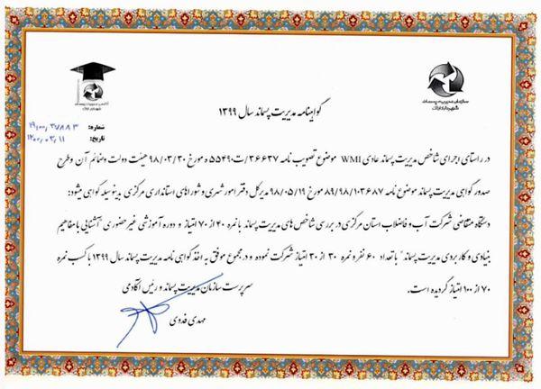 اخذ گواهینامه مدیریت پسماند توسط امور آب و فاضلاب شهرستان اراک