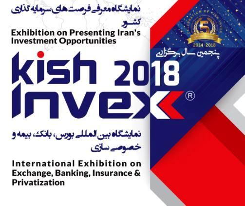 حضور سازمان های مناطق آزاد در نمایشگاه کیش اینوکس 2018