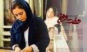 تاخیر در اکران آنلاین فیلم «هفت و نیم»