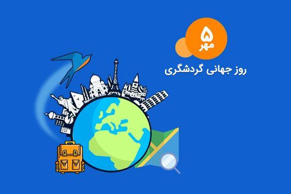 برگزاری جشنواره فتوواک ، تور مجازی و نواختن زنگ گردشگری