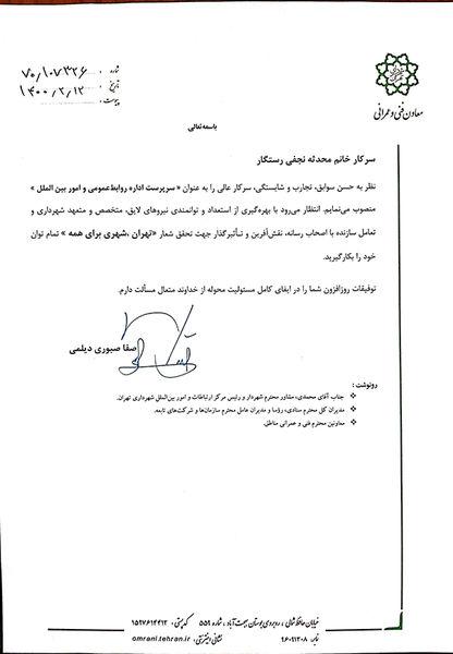 انتصاب سرپرست اداره روابط عمومی و امور بین الملل