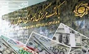 نرخ ۳۹ ارز بانکی