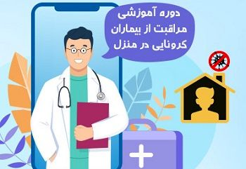 بهره مندی بیش از 12 هزار شهروند منطقه 2 از دوره های آموزش سلامت محور
