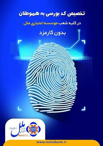 صدور کدبورسی و احراز هویت سجام درموسسه اعتباری ملل