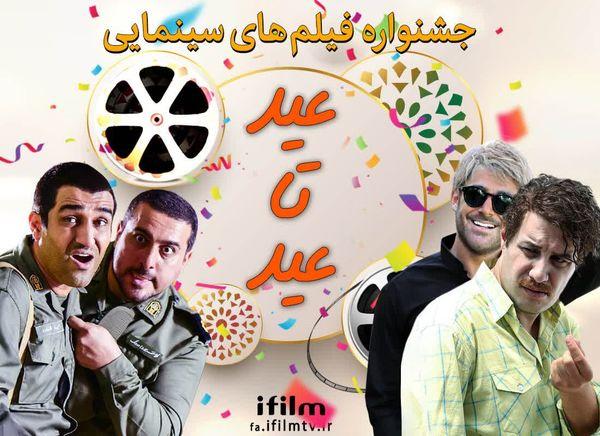 «عید تا عید» آیفیلم با سینماییهای پرطرفدار ایرانی