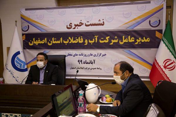 بهره مندی روستاییان از خدمات غیرحضوری آبفا استان اصفهان
