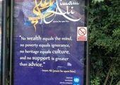 نهج البلاغه در خیابانهای لندن+عکس
