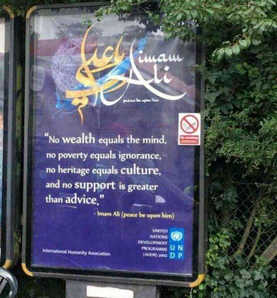نهج البلاغه در خیابانهای لندن!+عکس