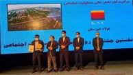 فولاد خوزستان موفق به دریافت بالاترین نشان مسئولیت اجتماعی شد