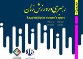 برگزاری نشست تخصصی کمیسیون ورزش و جامعه فعال کمیته ملی المپیک