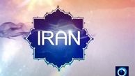 تنگه رازیانه، کُلْم و خرمآباد در «ایران» پرس تیوی