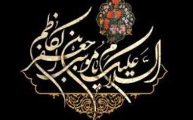 برگزاری ۳ ویژه برنامه سوگواری شهادت امام کاظم(ع) در حرم امامزادگان ابراهیم و محمد(ع)