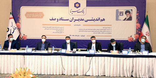 مرکز آموزش و ترویج بانکداری اسلامی در بانک سینا ایجاد می شود