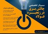 سمینار «چالش برق در زنجیره فولاد» پخش زنده میشود